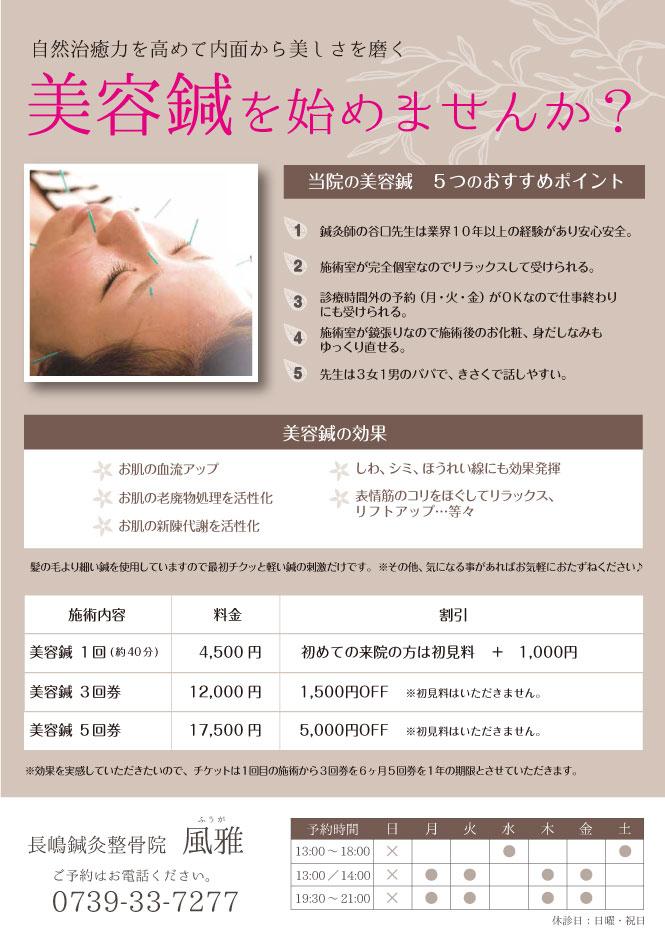 美容鍼の料金